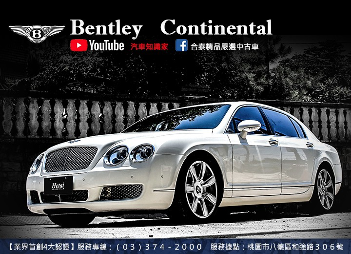 2005 Bentley 賓利 Continental