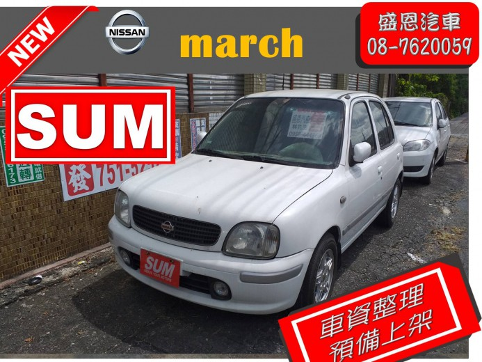 2003 Nissan 日產 March