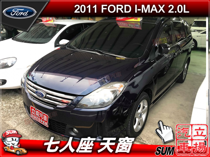 2011 Ford 福特 I-max