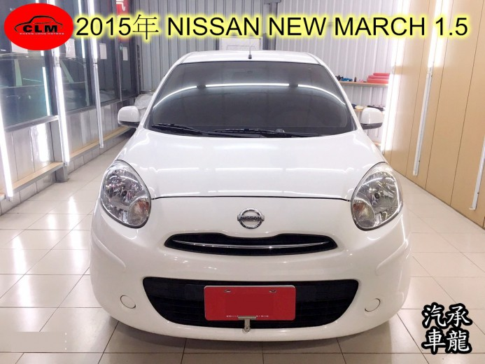 2015 Nissan 日產 March