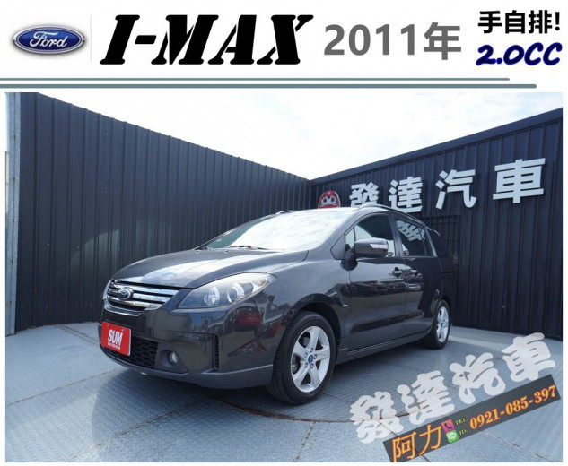 2011 Ford I-max