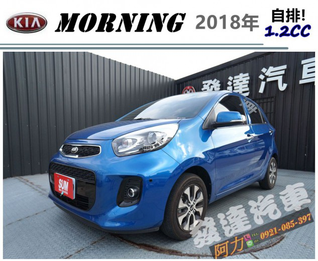 2018 Kia Morning