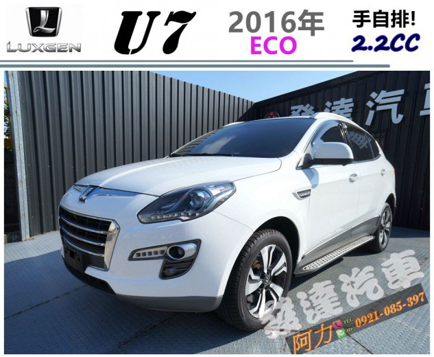 2016 Luxgen 納智捷 U7 turbo eco hyper
