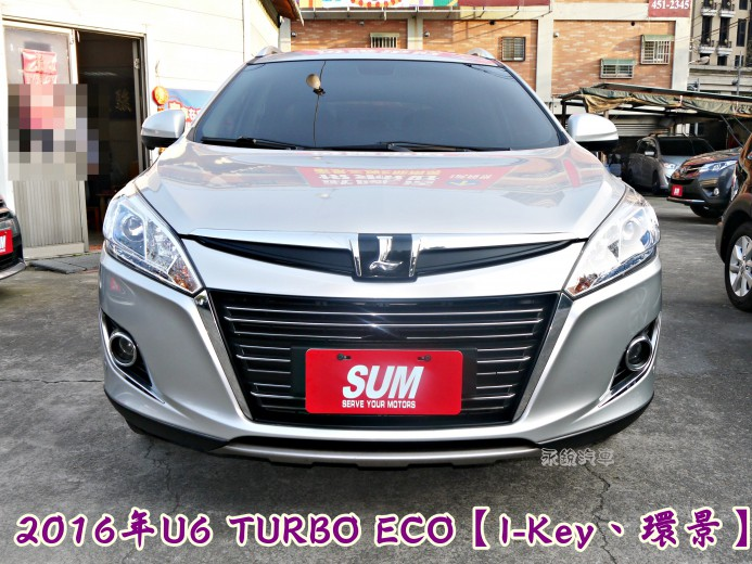2016 Luxgen 納智捷 U6 turbo eco hyper