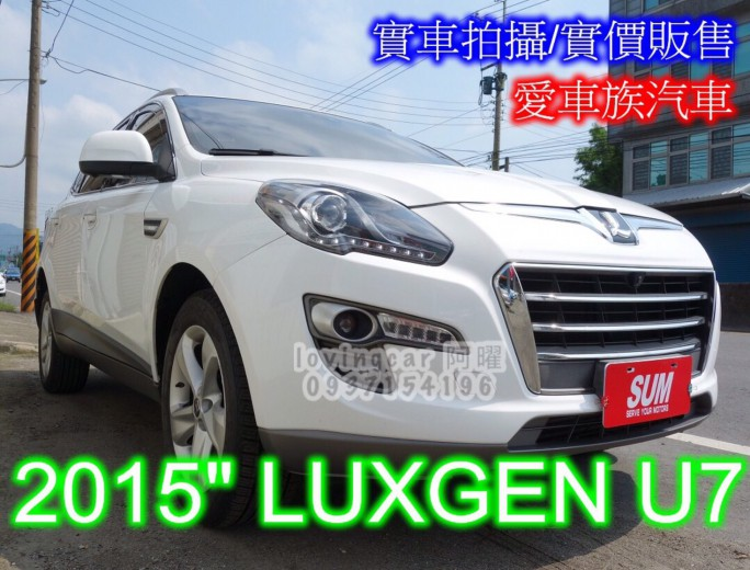 2015 Luxgen 納智捷 U7 turbo eco hyper