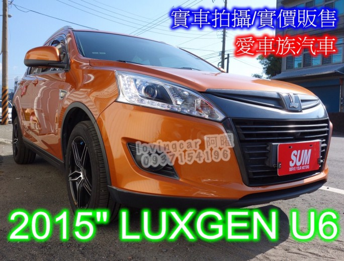 2015 Luxgen 納智捷 U6 turbo eco hyper